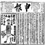 shen_bao_database